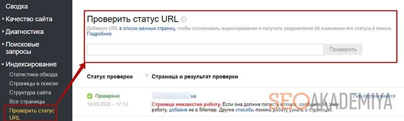 Проверить статус URL сайта картинка
