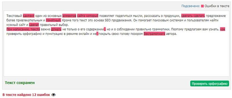 проверить текст на пунктуацию онлайн в text ru