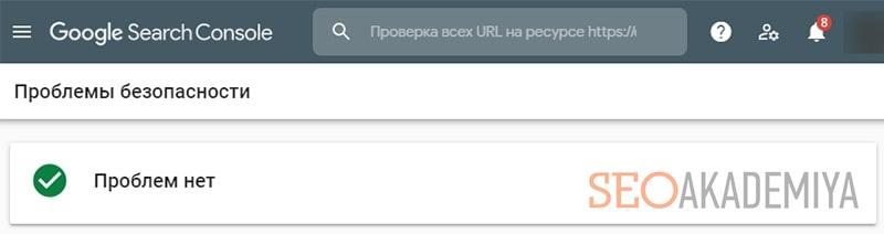 Проверка проблем с безопасностью в Google Search Console
