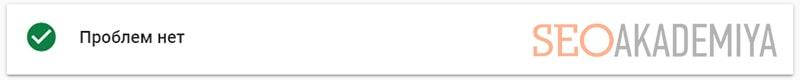 Проверка сайта на фильтры от Google