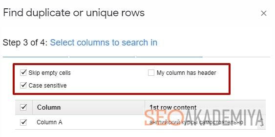 Настройка расширения для гугл таблиц фото 3