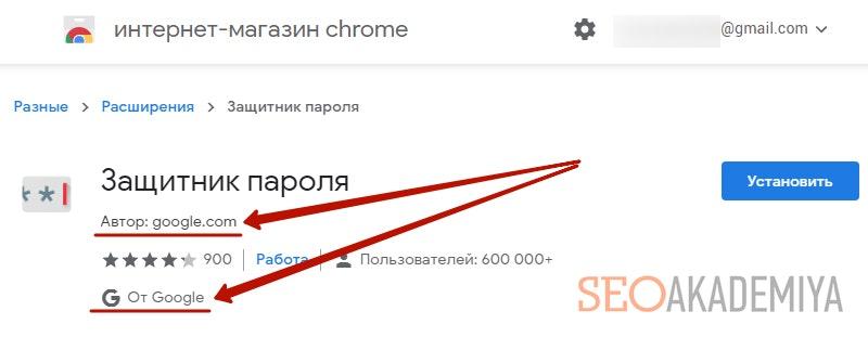 расширение защитник пароля в аккаунт youtube