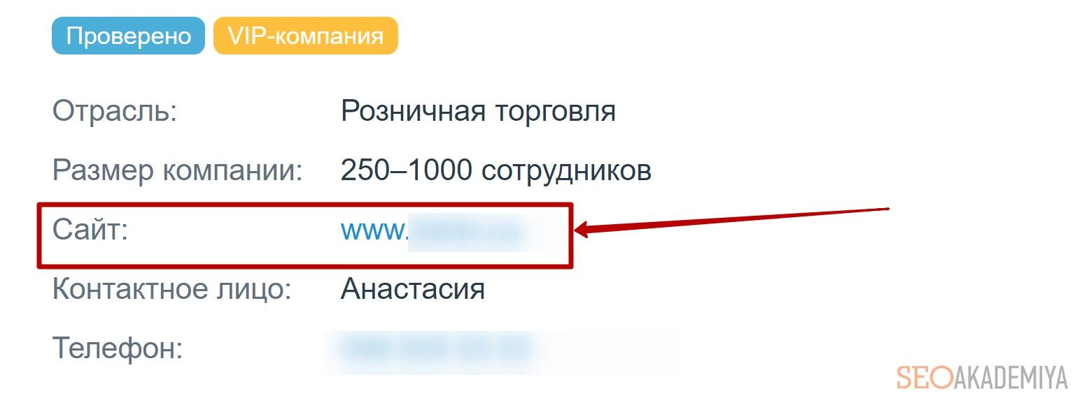 размещение бесплатных ссылок на сайтах поиска работы
