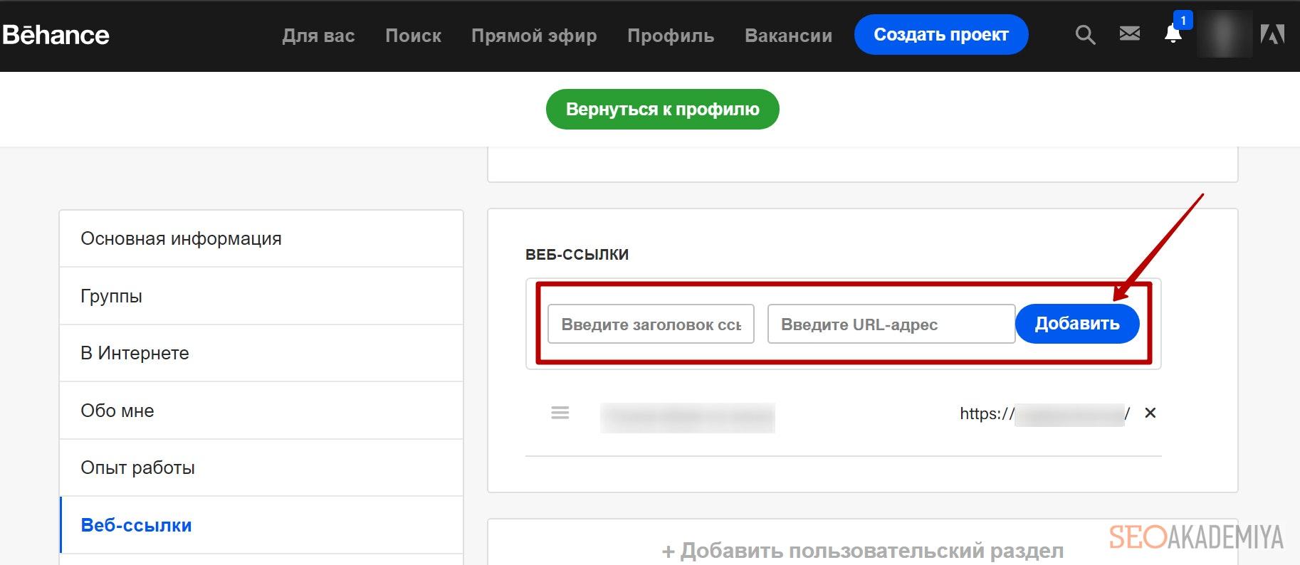 Оставить ссылку в профиле регистраций