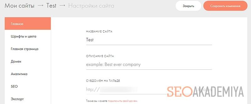 разработка сайта в конструкторе тильда пример