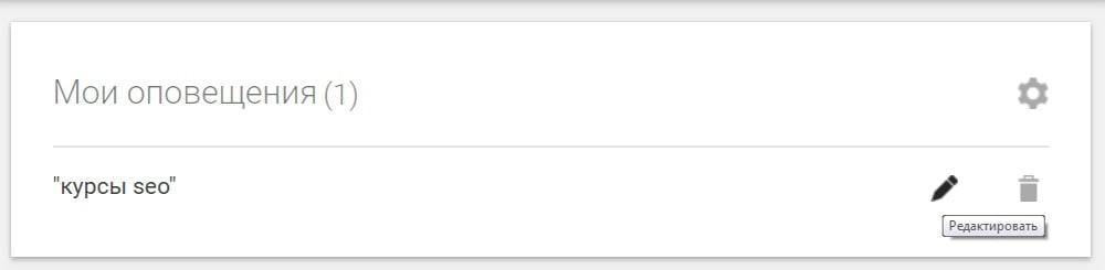 Редактирование настроек оповещений в Google Alerts