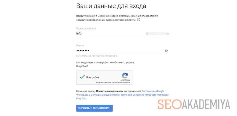 регистрация корпоративной почты в G Suite