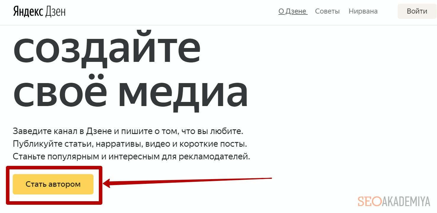 Регистрация в Яндекс Дзен как автор