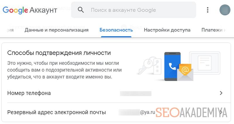 резервные данные для защиты аккаунта в google