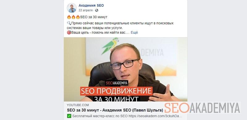 ролик в соцсетях дает эффект в seo