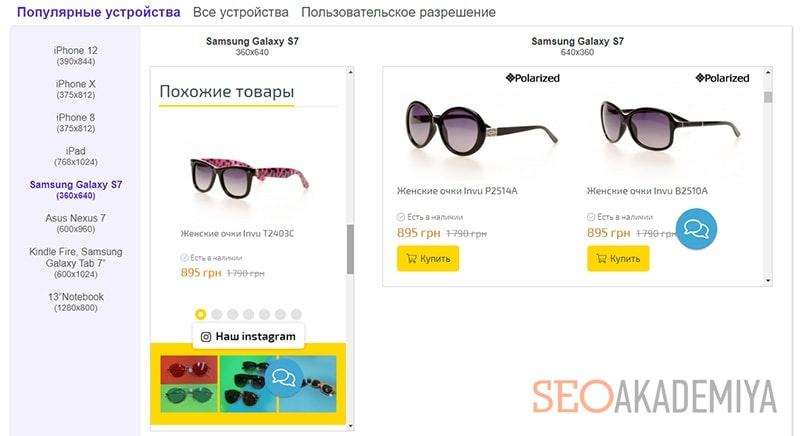 seo тренд на адаптивность интернет-магазинов