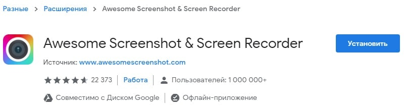 сервис Awesome Screenshot для скриншотов