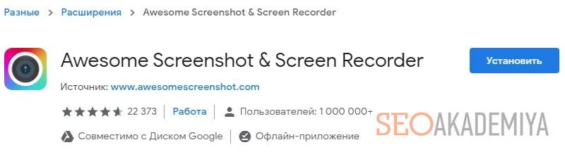 сервис Awesome Screenshot для скриншотов