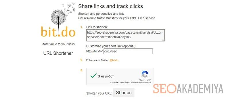 сервис Bitdo URL Shortener картинка