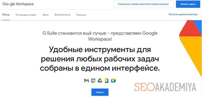 сервис Google Workspace скрин