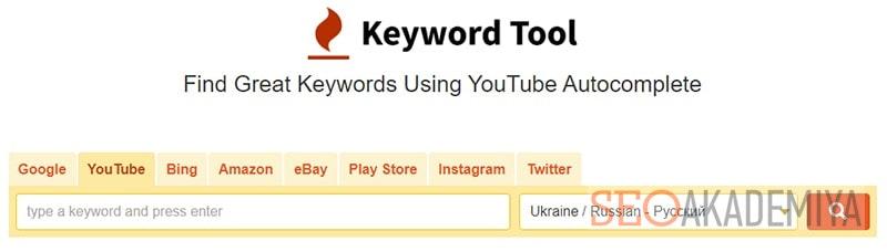сервис KeywordTool для оптимизации видео в Ютубе