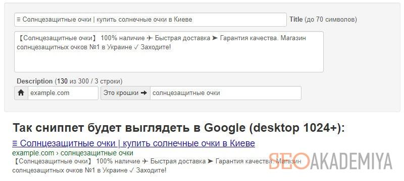 сервис проверки отображения иконок в выдаче гугл