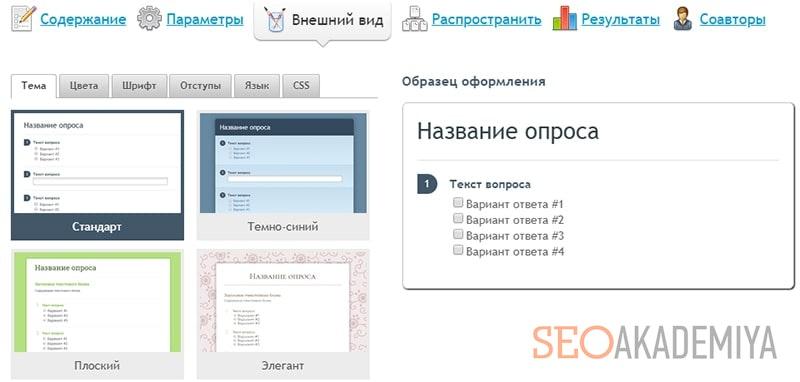 Сервис simpoll для проведения опросов клиентов