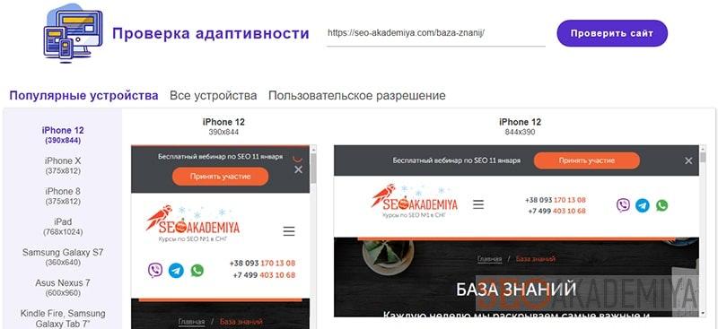 сервис Websiteplanet для проверки адаптивности скрин