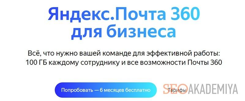 сервис Яндекс Почта 360 для бизнеса скрин