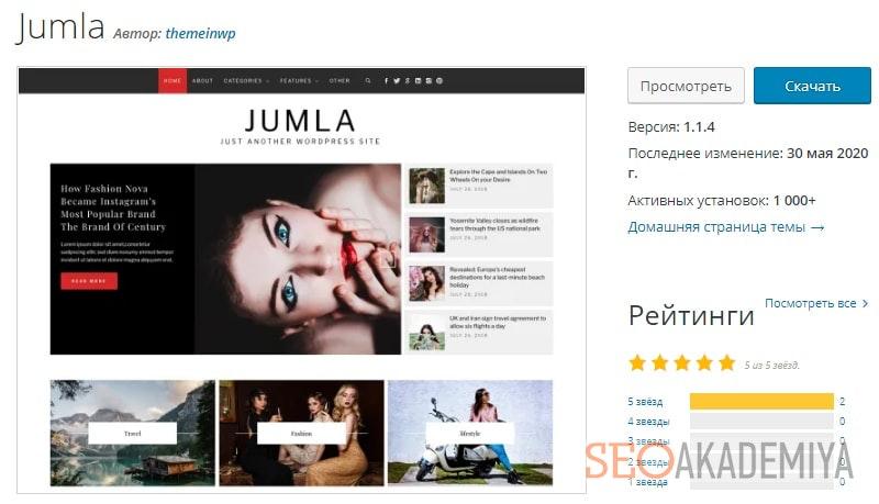 шаблон Jumla для блогов на WP