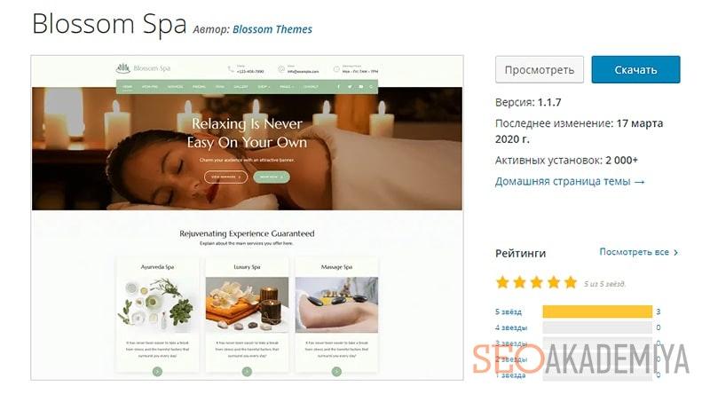 Шаблон WordPress для услуг в области красоты