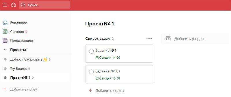 система управления задачами Todoist