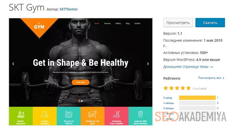 SKT-Gym шаблон для услуг тренажерных залов