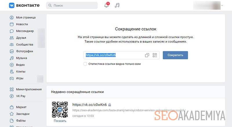 Сокращатель URL от вконтакте картинка