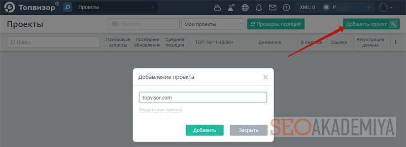 Создание нового проекта на Topvisor