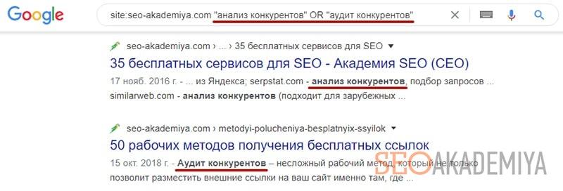 спецсимвол гугл для объединения запросов