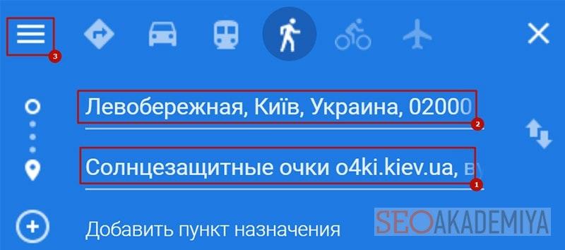 способ добавить схему проезда на сайт