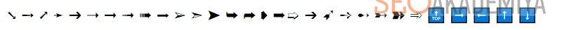 стрелочки в дескрипшн пример