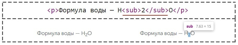 sub для нижнего индекса текста