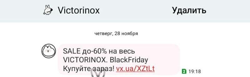 текст sms рассылки на черную пятницу