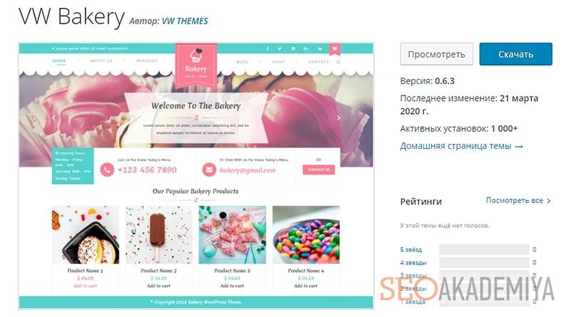 Тема VW Bakery для магазинов на WordPress