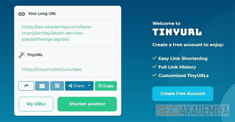 укорачивание линков в TinyURL картинка