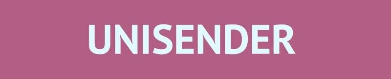 UniSender в топе лучших email сервисов