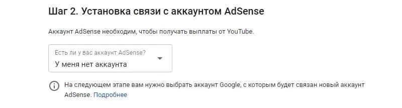 установка связи канала с AdSense картинка