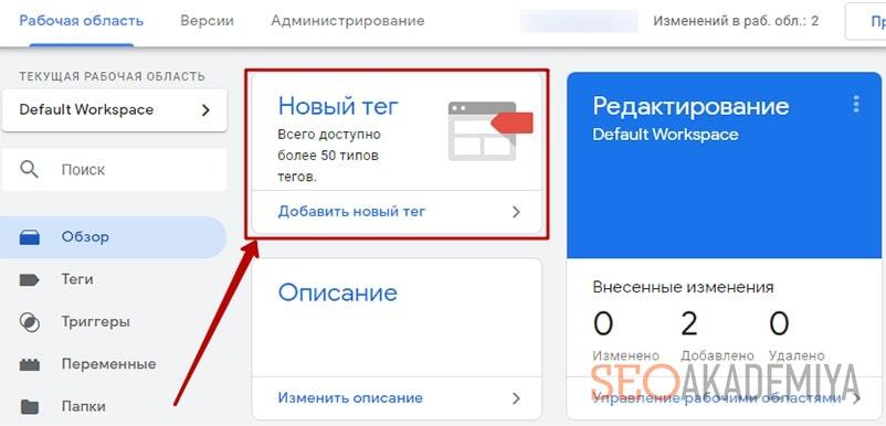 установка яндекс метрики через google tag manager