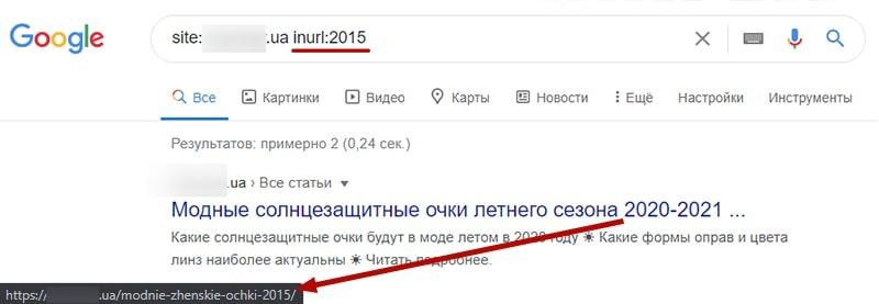 уточнение поиска гугл по url