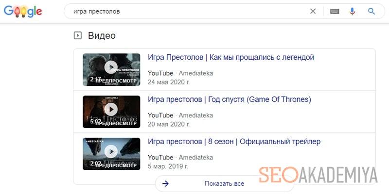 Видео в результатах выдачи google