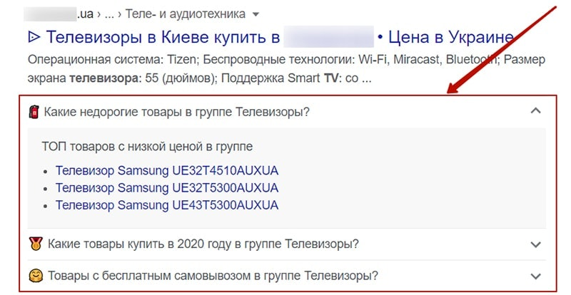 виды микроразметки в google пример