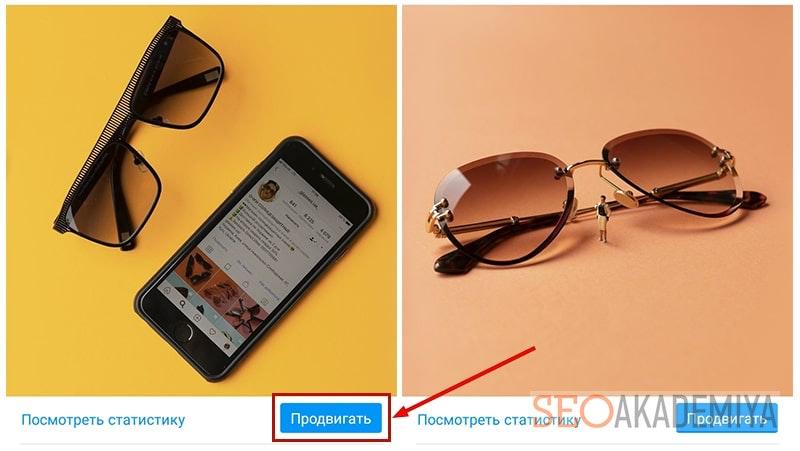 возможность продвижения профиля компании в instagram