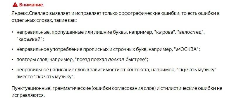 Яндекс спеллер для проверки орфографии