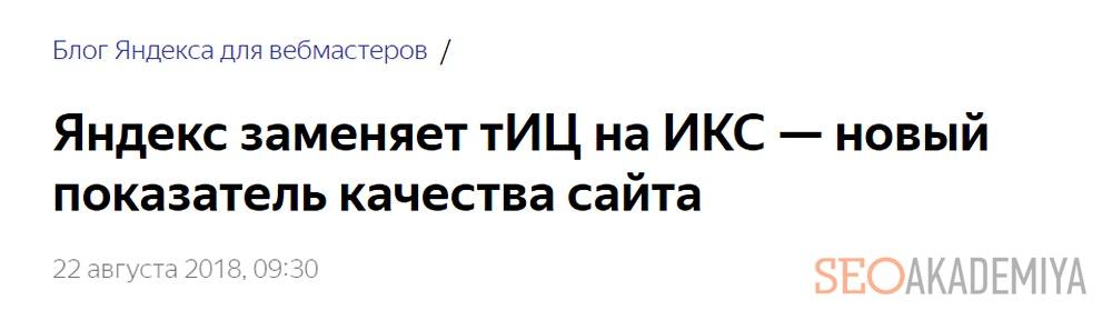 Яндекс вводит показатель индекса качества сайта