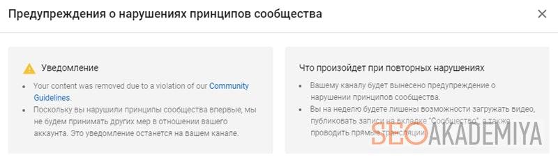 за что могут блокировать ютуб канал пример