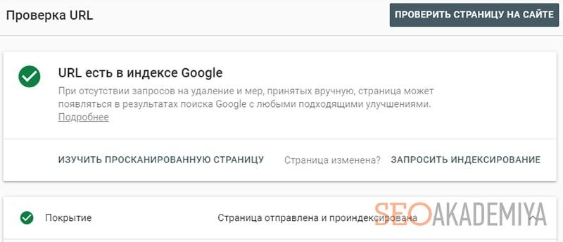 Зачем нужен отчет Проверка URL GSC