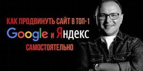 """Бесплатный мастер-класс """"Как продвинуть сайт в ТОП-1 Google и Яндекс самостоятельно"""" уже 25 ноября"""