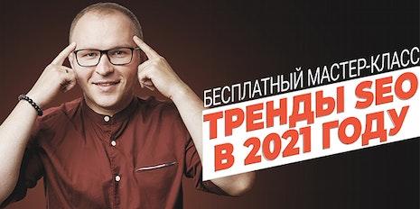 """Бесплатный мастер-класс """"Как продвинуть сайт в ТОП-1 Google и Яндекс самостоятельно"""" уже 1 марта"""